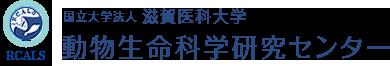 ホーム | 滋賀医科大学動物生命科学研究センター